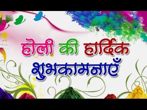 होली की शुभकामनाएं संदेश   Holi Ki Shubhkamnaye