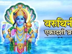Varuthini Ekadashi 2019: वरूथिनी एकादशी पूजा विधि, नियम, व्रत कथा और महत्व