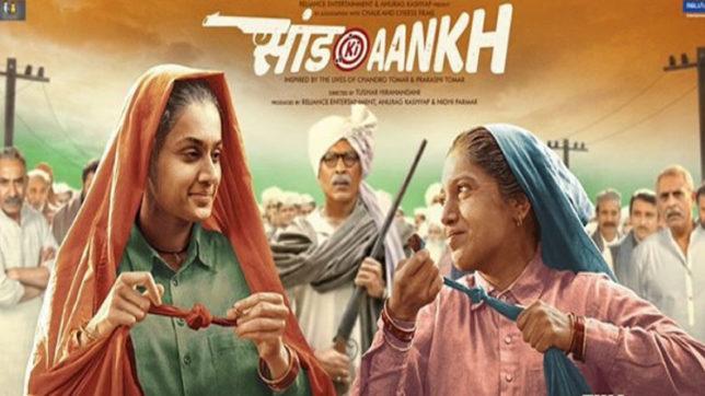 Saand Ki Aankh Movie Trailer: फिल्म सांड की आँख का ट्रेलर हुआ रिलीज