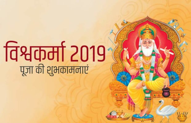 विश्वकर्मा जयंती 2019 मैसेज, SMS, कोट्स, स्टेटस, इमेज Vishwakarma Day Wishes, Messages, Quotes, Shayari, Status, Images