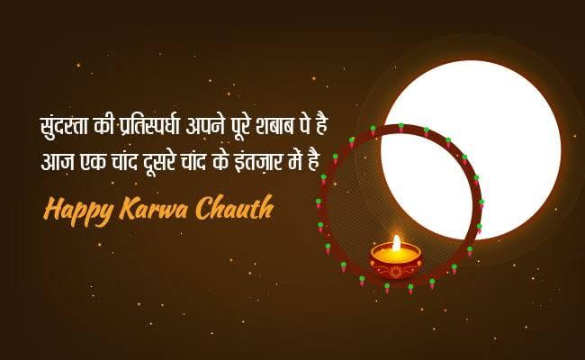 करवा चौथ की शायरी 2019 | Karwa Chauth Shayari in Hindi