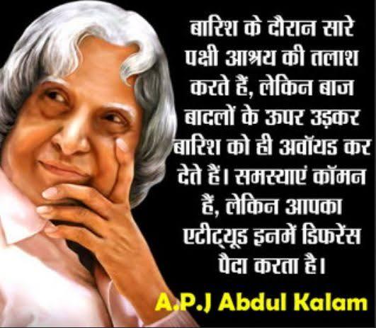 एपीजे अब्दुल कलाम के अनमोल विचार | APJ Abdul Kalam Quotes in Hindi