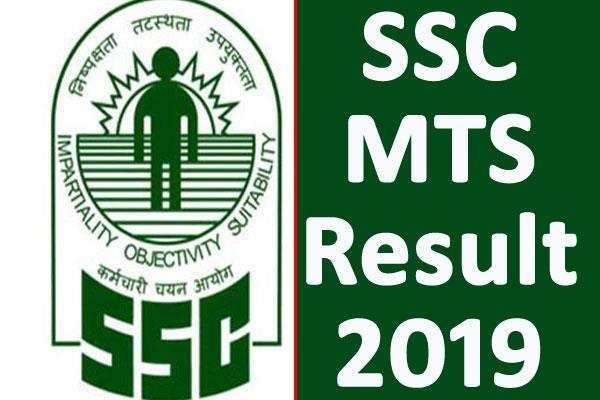 SSC MTS Result 2019: एसएससी एमटीएस टियर 1 परीक्षा परिणाम, Cutoff Marks, Merit List