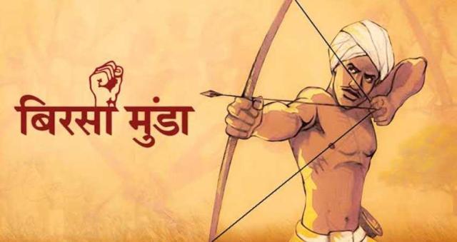 Jharkhand Day Wishes, Messages, SMS, Quotes, Shayari, Status, Images   बिरसा मुंडा जयंती की शुभकामनाएं