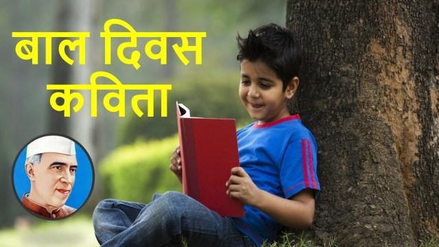 Bal Diwas Kavita | बाल दिवस की कविताएं 2019 | Children's Day Poem in Hindi