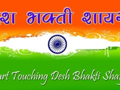 "We are sharing the Best collection of Happy Republic Day / Desh Bhakti ""देश भक्ति"" Shayari, Wishes, Quotes, Messages, & Whatsapp Status 2020 