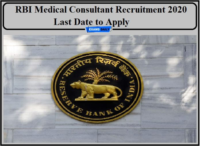 RBI Medical Consultant Recruitment 2020- Last Date to Apply!!!