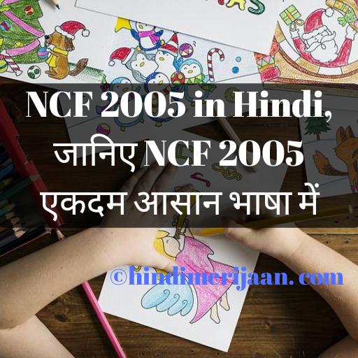 Ncf 2005 in hindi