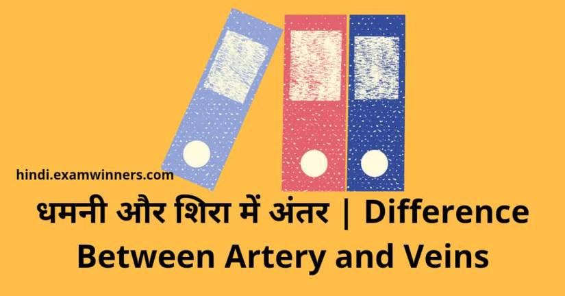 धमनी और शिरा में अंतर, Dhamni aur shira mein antar