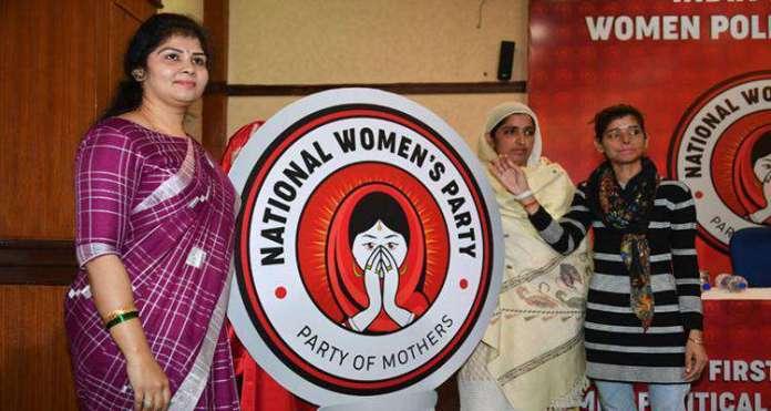 देश की पहली 'राष्ट्रीय महिला पार्टी': अब 2019 के लोकसभा चुनाव में महिलाओं की होगी सक्रिय भागीदारी