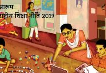प्रारूप राष्ट्रीय शिक्षा नीति (2019) में ट्रांसजेंडर छात्रों और उनकी ज़रूरतों की बात