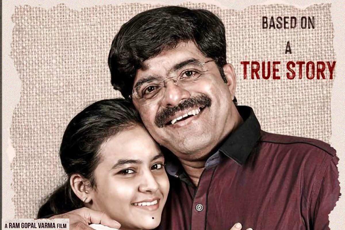 डायरेक्टर रामगोपाल वर्मा 'पितृसत्ता' और 'जातिगत हिंसा' को 'प्यार' का नाम मत दीजिए !