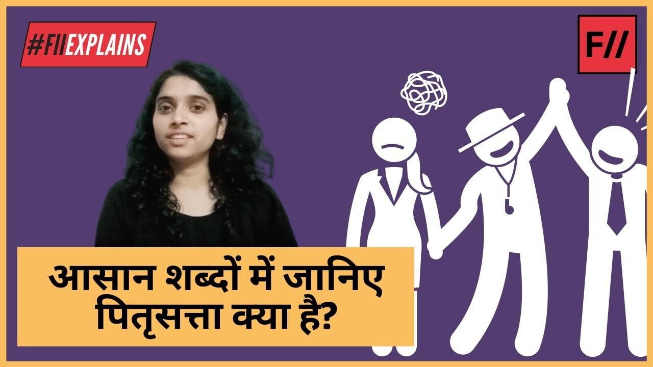 वीडियो: आसान भाषा में समझिए पितृसत्ता क्या है