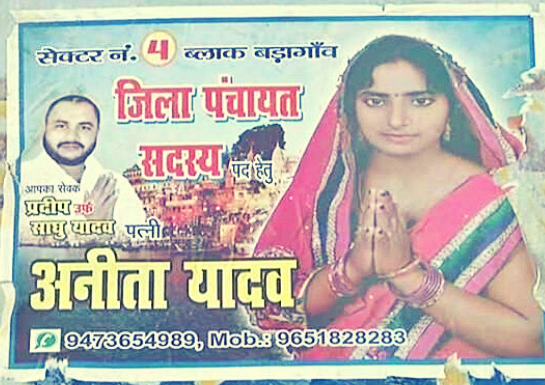 चुनाव में 'पंचायती राज' को ठेंगा दिखाते 'प्रधानपति'| नारीवादी चश्मा