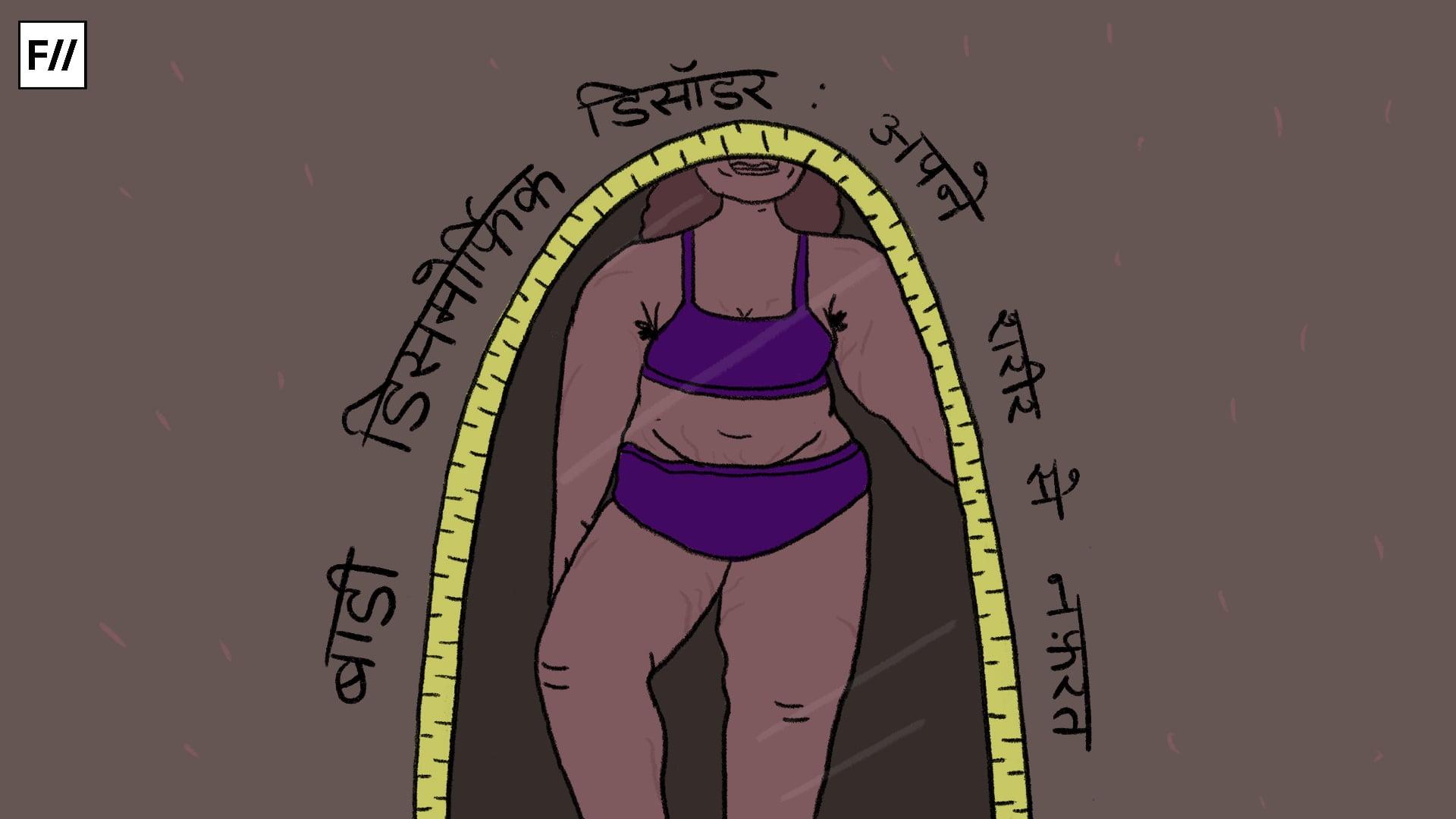 बॉडी डिसमोर्फिक डिसॉर्डर : एक बीमारी जिसमें अपने शरीर से ही नफ़रत होने लगती है।