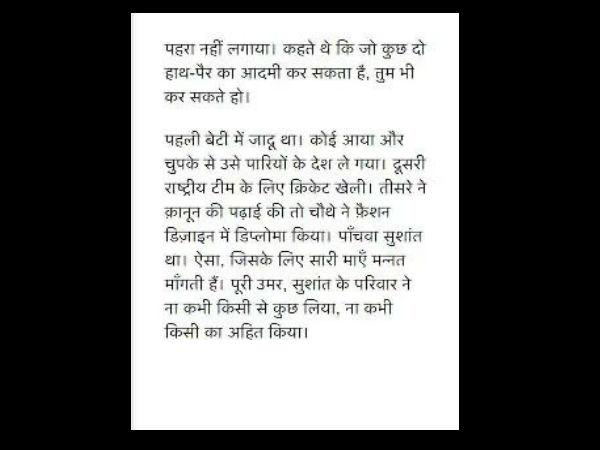 सुशांत ऐसा था जिसके लिए माएं मन्नत मांगती हैं
