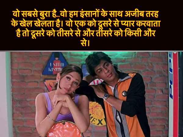Movie - Dil To Pagal Hai