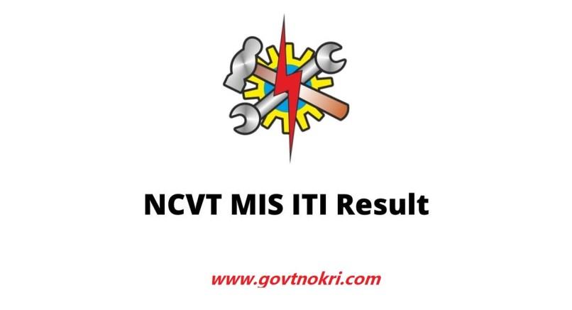 ITI Result