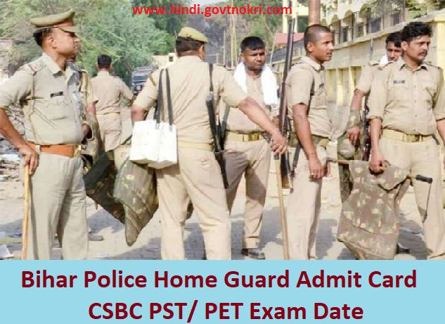 Bihar Police Home Guard Admit Card