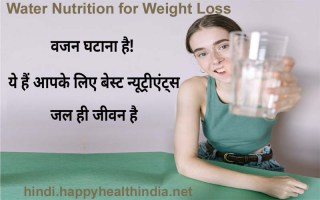 how to lose water weight fast, drinking water to lose weight, is water good for weight loss, drinking water reduce weight, water and weight loss, drink water to lose weight, वजन घटाने के लिए पानी,