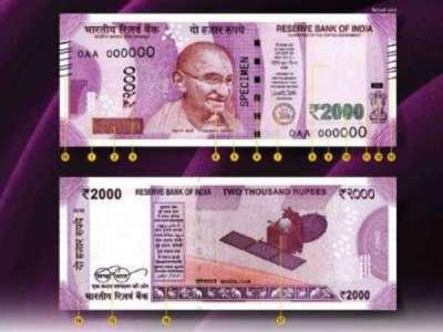 2000 Rupee Ke Note Par Lagi Hogi Neno GPS Chips के लिए चित्र परिणाम