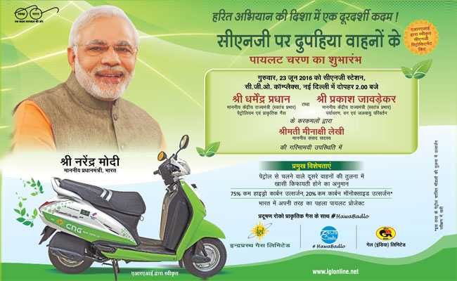 cng-two-wheeler-advt