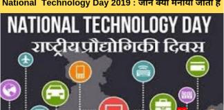 National Technology Day 2019 _ जाने क्यों मनाया जाता है (1)