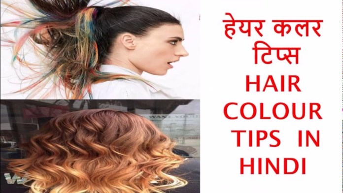 hair colour tips in hindi
