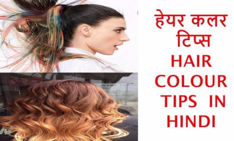 hair colour tips in hindi
