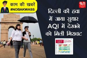 Delhi AQI today