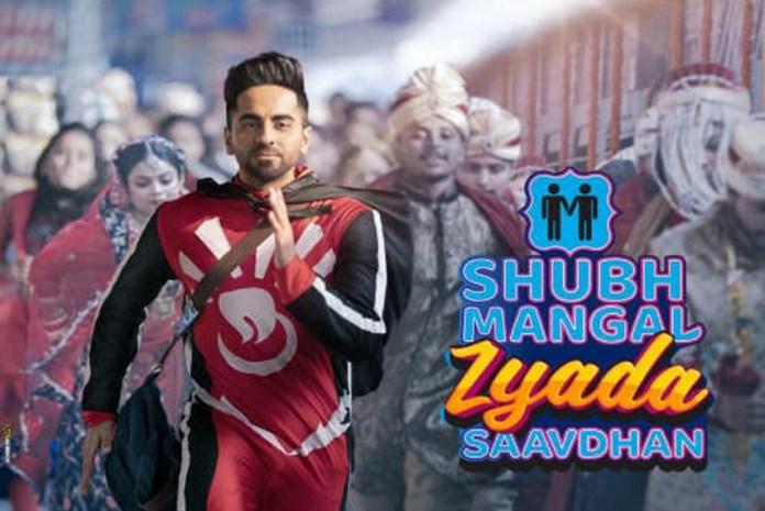 shubh mangal jyada savdhaan