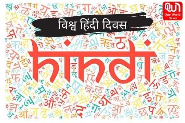vishva hindi diwas