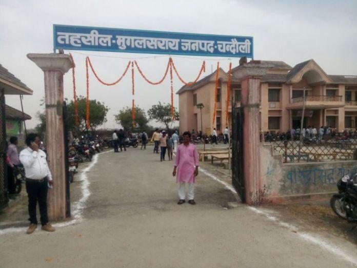 मुग़लसराय तहसील का भी नाम बदल दिया गया