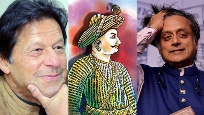 टीपू सुल्तान, इमरान खान, शशि थरूर