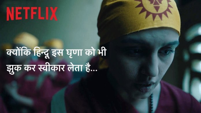 हिन्दू धर्म और प्रतीकों का अपमान फैशन है क्योंकि कोई कुछ कहता नहीं