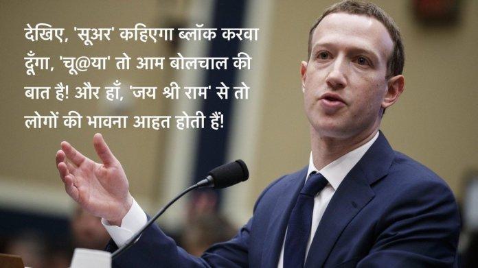 फेसबुक के कम्युनिटी स्टैण्डर्ड फ़र्ज़ी हैं और पक्षपाती भी
