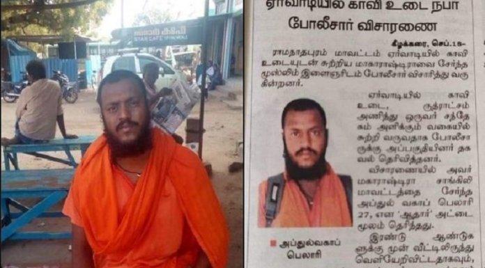 हिन्दू बाबा बनकर तमिल नाडु में क्या कर रहा था अब्दुल वहाब?