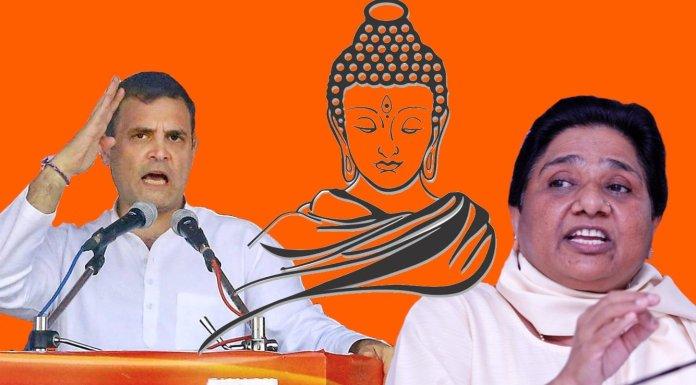 राहुल गाँधी-मायावती