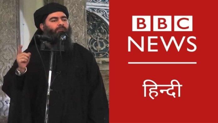 बीबीसी, बगदादी