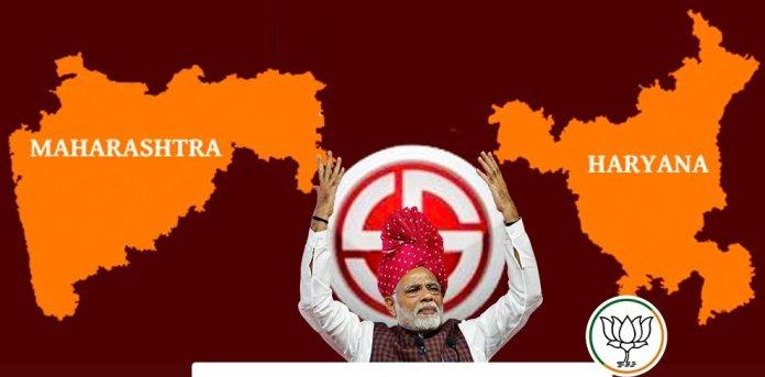 महाराष्ट्र-हरियाणा चुनाव
