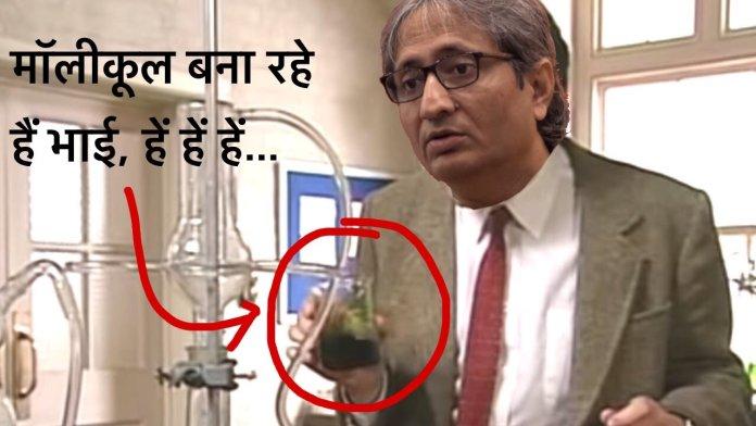 श्री रवीश कुमार रसायन विज्ञान प्रयोगशाला में 'फेक न्यूज डिटेक्टर मॉलीकूल' बनाते हुए (सॉल्ट न्यूज द्वारा सत्यापित तस्वीर)