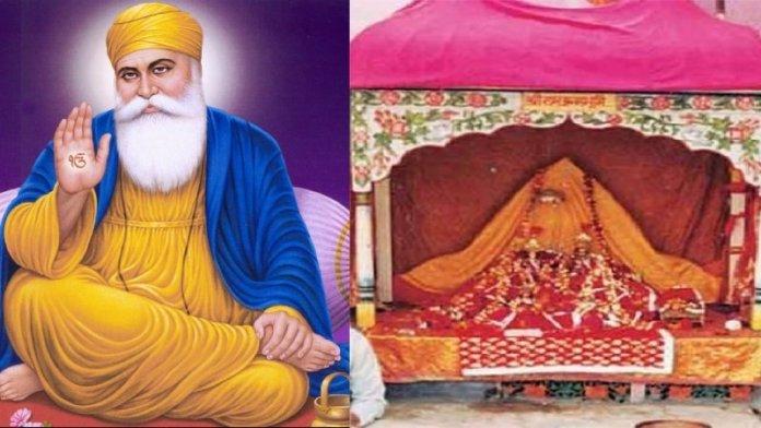 गुरु नानक, राम मंदिर