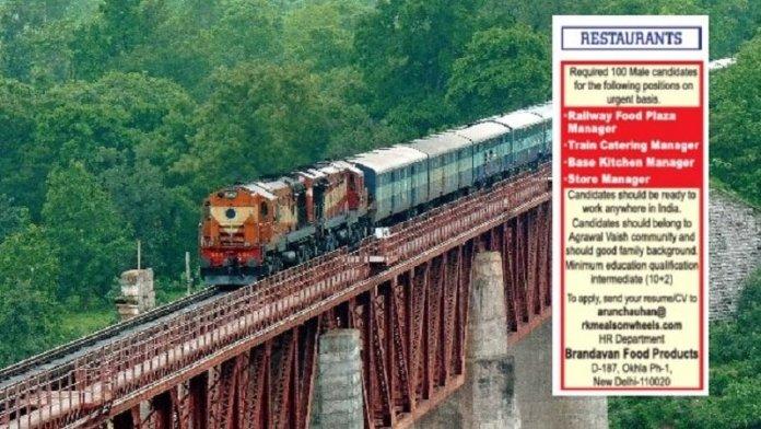 भारतीय रेलवे, HR बर्खास्त