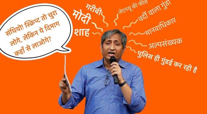 रवीश कुमार की सॉल्ट न्यूज़ द्वारा सत्यापित तस्वीर