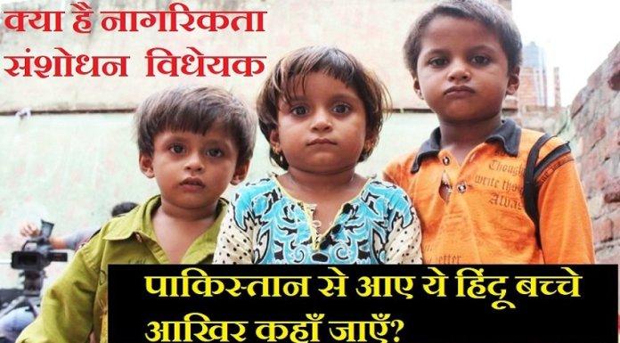 पाकिस्तानी हिन्दू बच्चे
