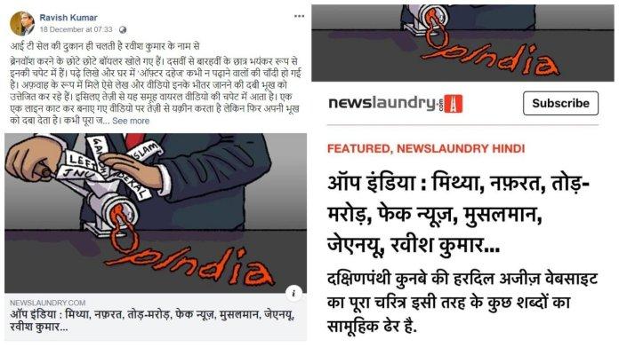रवीश कुमार ने इस मीडिया हिटजॉब को अंजाम देने में महत्वपूर्ण भूमिका निभाई है