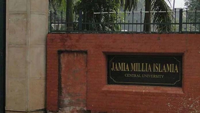 जामिया मिल्लिया इस्लामिया