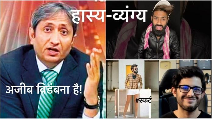 यूट्यूब बनाम टिकटॉक रवीश कुमार व्यंग्य
