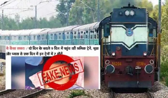 रेलवे दैनिक भास्कर