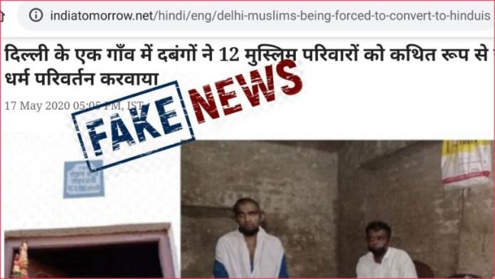 मुस्लिम धर्मान्तरण